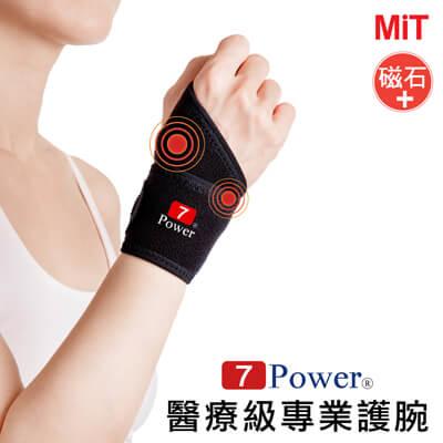 7Power 醫療級專業護腕(磁力護腕 高透氣款)