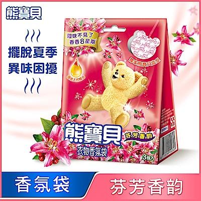 熊寶貝 衣物香氛袋芬芳香 21g