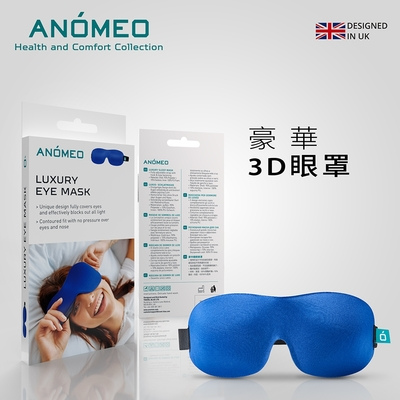 【ANOMEO】  豪華3D眼罩   型號AN2422
