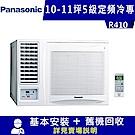 Panasonic國際牌 10-11坪 5級定頻冷專左吹窗型冷氣 CW-N68SL2