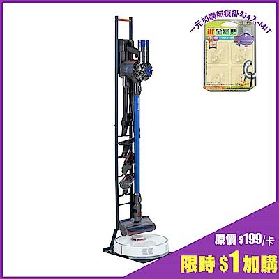 樂嫚妮 多功能吸塵器/掃地機收納架-Dyson/小米追覓/Lite-直立式-掛架-手持式-多型號-深藍色