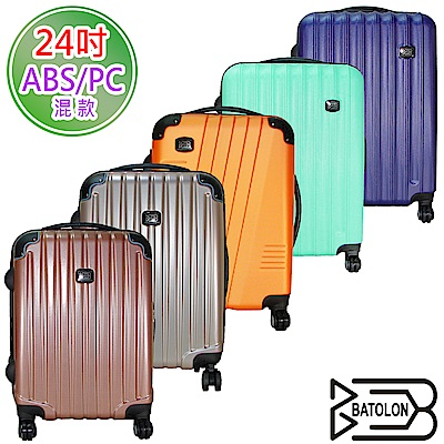 Batolon 寶龍 24吋 混款ABS硬殼箱/行李箱/旅行箱