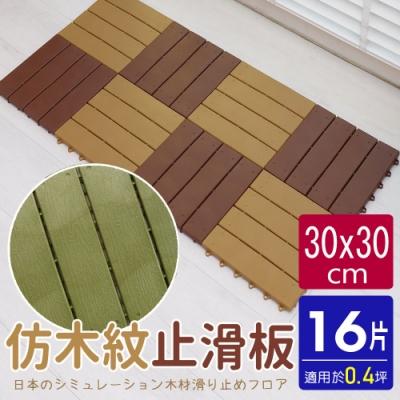 【AD德瑞森】仿木紋造型防滑板/止滑板/排水板(16片裝-適用0.4坪)
