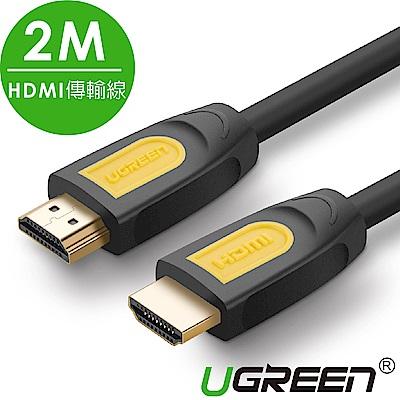 綠聯 HDMI2.0傳輸線 Black Orange版 2M