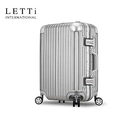 LETTi 太空漫遊 20吋PC 拉絲面凹槽鋁框行李箱(銀色)