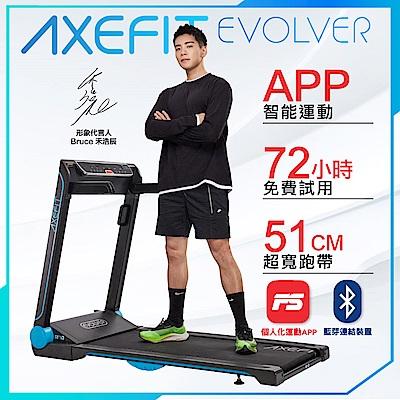 AXEFIT 進化者2電動跑步機-EVOLVER