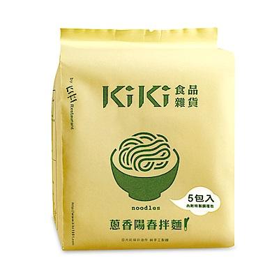 (活動)KiKi食品雜貨 蔥香陽春拌麵(5包/袋)