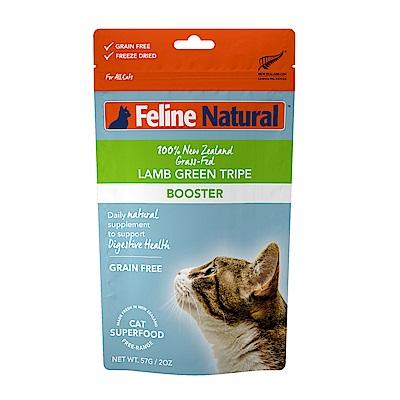 紐西蘭 K9 Feline Natural 貓糧冷凍乾燥生食餐 鮮草羊肚 57g