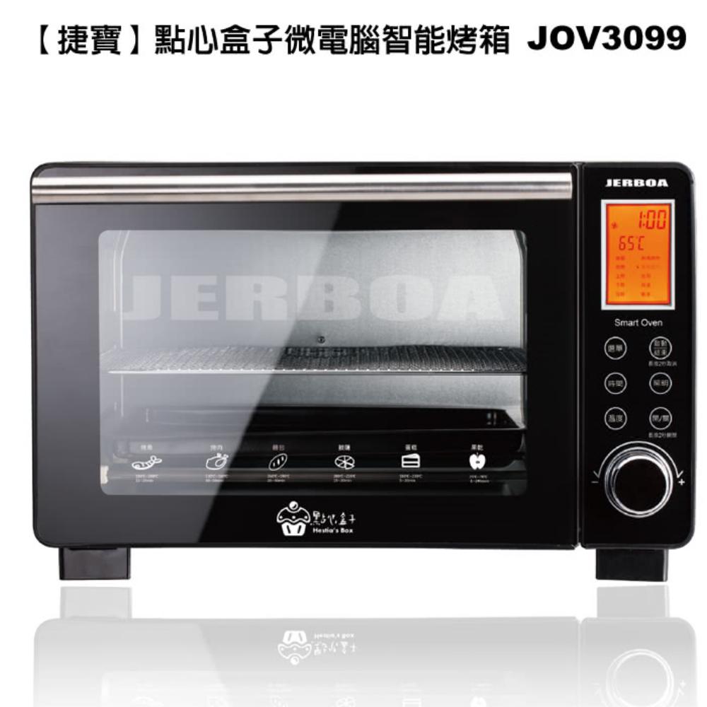 【福利品】捷寶點心盒子微電腦智能烤箱 JOV3099