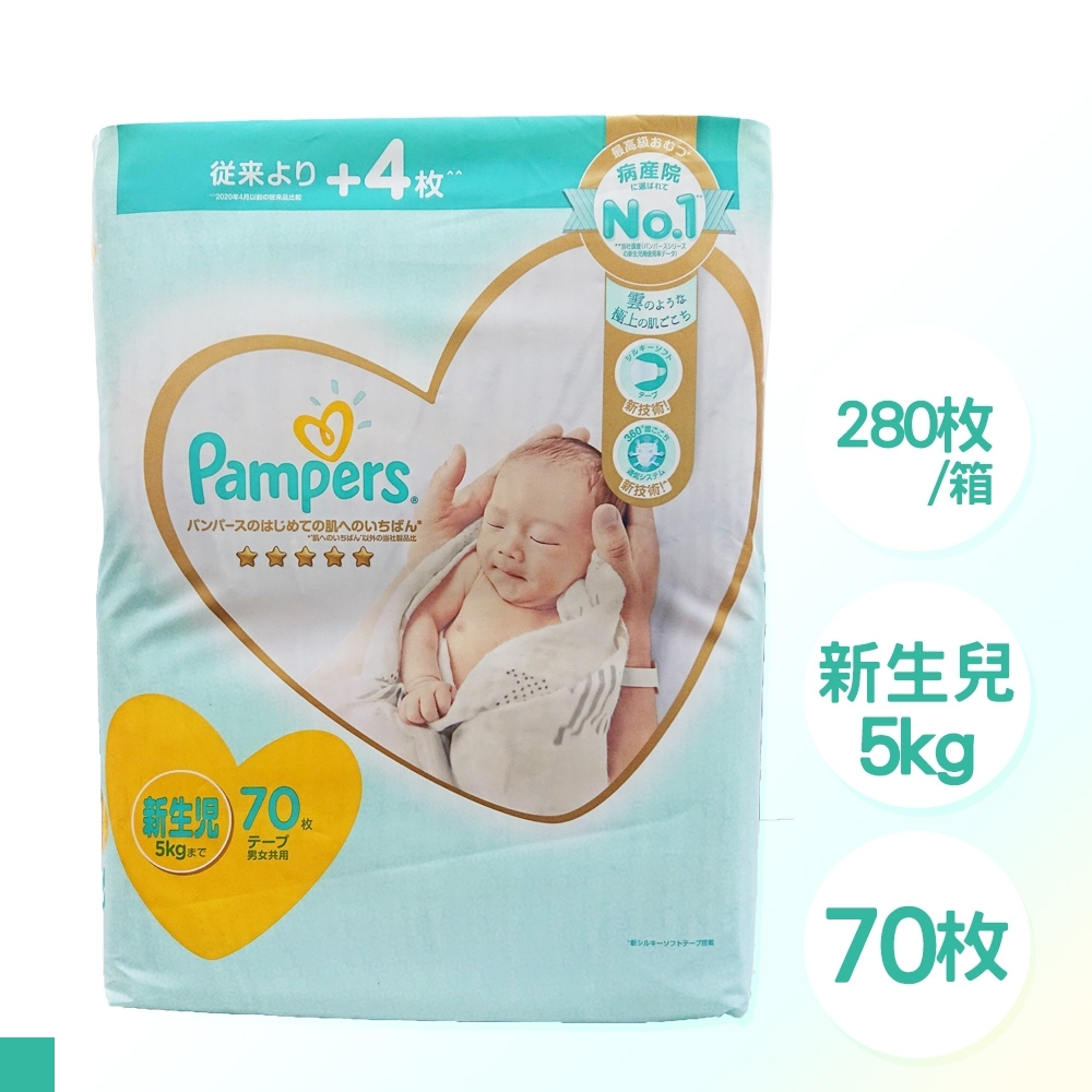 日本 PAMPERS 境內版 紙尿褲 黏貼型 尿布 NB 新生兒 70片x8包 共2箱組