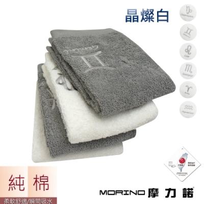 MIT個性刺繡12星座方巾(晶燦白) MORINO摩力諾