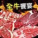 築地一番鮮-中秋烤肉全牛饗宴(厚切沙朗+霜降牛+嫩肩牛+翼板牛)免運 product thumbnail 2