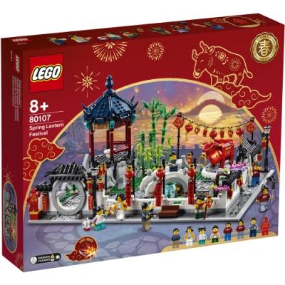 樂高LEGO Chinese Festivals系列 - LT80107 新春元宵燈會