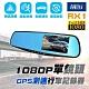 【任e行】RX1 1080P GPS 防眩光 後視鏡行車記錄器(贈32G記憶卡) product thumbnail 1