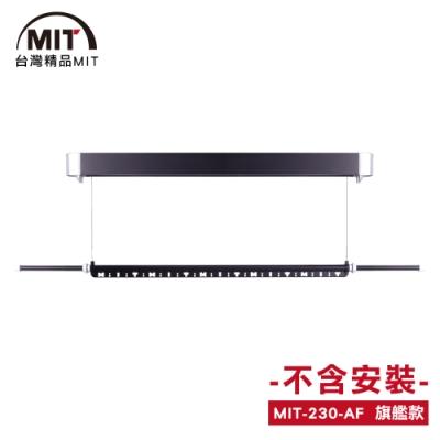 MIT 電動遙控升降曬衣機230-AF(110V)(DIY自行組裝)