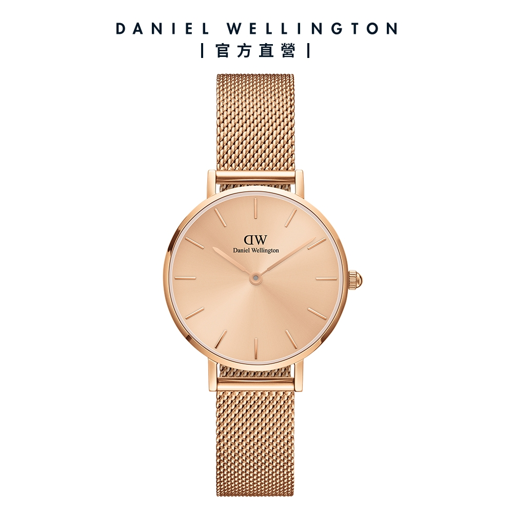 【Daniel Wellington】Petite Unitone 28mm幻彩玫瑰金米蘭金屬錶 DW手錶