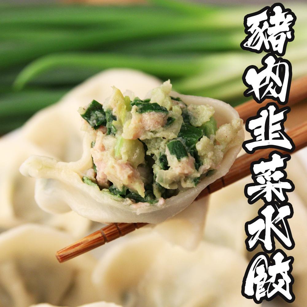 (團購組) 食吧嚴選 手工豬肉韭菜水餃 30包組(20顆/包)