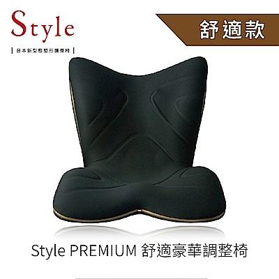 Style PREMIUM 舒適豪華調整椅(黑色)
