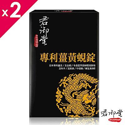 君御堂-專利薑黃蜆錠-強效複方x2盒(30錠/盒) +UDR 高纖奇亞籽窈窕酵素隨身包x5包