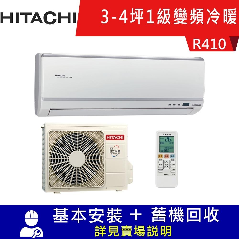 HITACHI日立 3-4坪 1級變頻冷暖冷氣 RAS-25HK1+RAC-25HK1 旗艦系列