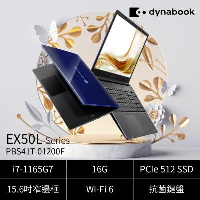dynabook EX50L-J 15.6吋多工高效筆電(i7-1165G7/16G/512G SSD/IPS面板/指紋辨識/Wi-Fi6/耀眼藍)