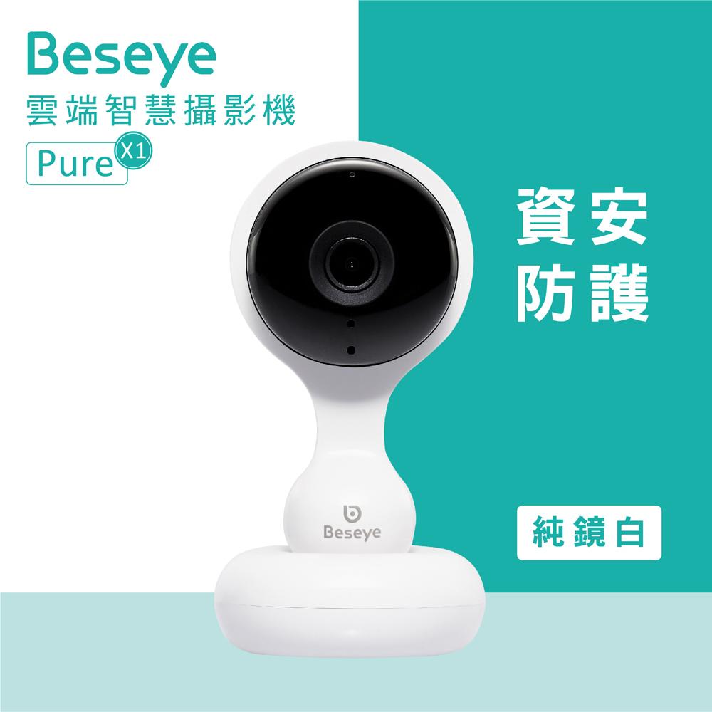 Beseye Pure 雲端智慧攝影機-純鏡白