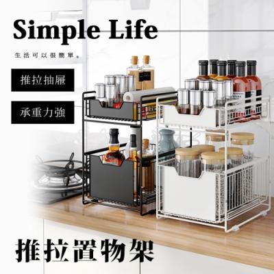 【Lebon life】2組/多功能推拉置物架(抽屜式置物架 收納架 瓶罐架 調味罐架 瓶罐架 浴室 客廳)