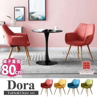 漢妮Hampton朵拉圓桌椅組-黑桌80cm-1桌2椅-4色可選