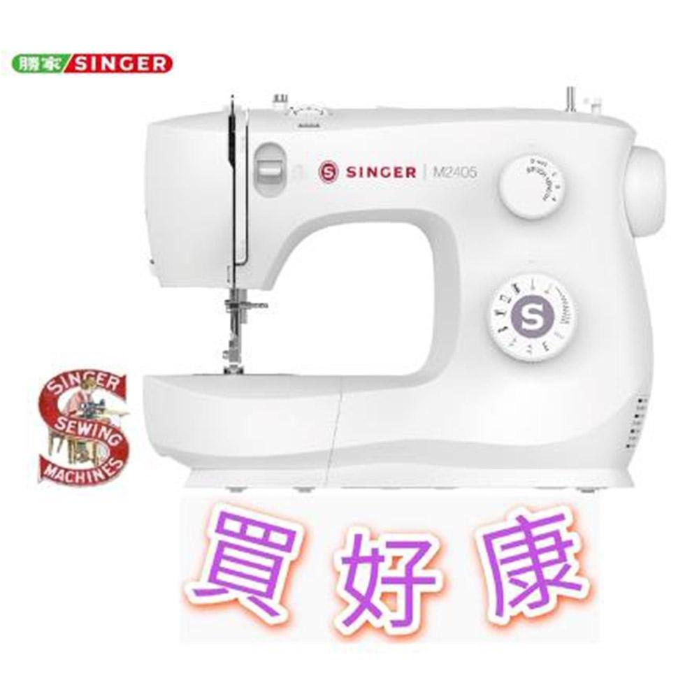 勝家M-2405買好康(A系列)縫紉機
