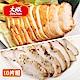 大成 嫩汁全熟雞胸肉 10片任選組(紐澳良/美式香草) product thumbnail 1