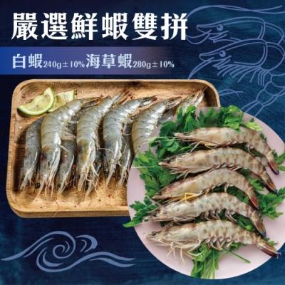 顧三頓-嚴選鮮蝦雙拼x1組(每組白蝦*2盒+海草蝦*2包)