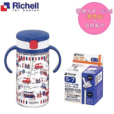 任選日本Richell-利其爾吸管配件吸管冷水壺320ml貝克街