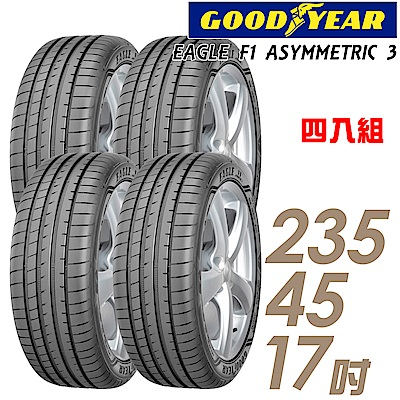 【GOODYEAR 固特異】F1A3-235/45/17吋輪胎_四入組_高性能頂級輪胎