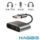 HAGiBiS USB三合一音效卡國際通用降噪款