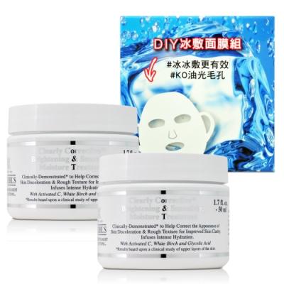 KIEHLS契爾氏 激光極淨白保濕水凝凍 50ml*2 加贈Lumina矽膠立體型面膜