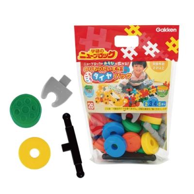 Gakken-日本學研益智積木-輪子配件包(STEAM教育玩具/需搭配學研積木使用-另購)(2Y+)