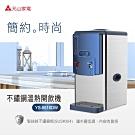 【元山】不鏽鋼全開水溫熱開飲機(YS-8618DW)