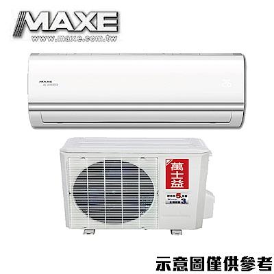 MAXE 萬士益10-12坪變頻冷暖分離式冷氣MAS-85MV/RA-85MV