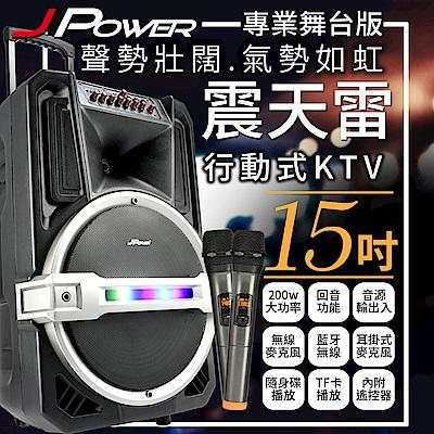杰強J-POWER 15吋 專業舞台 震天雷戶外行動KTV