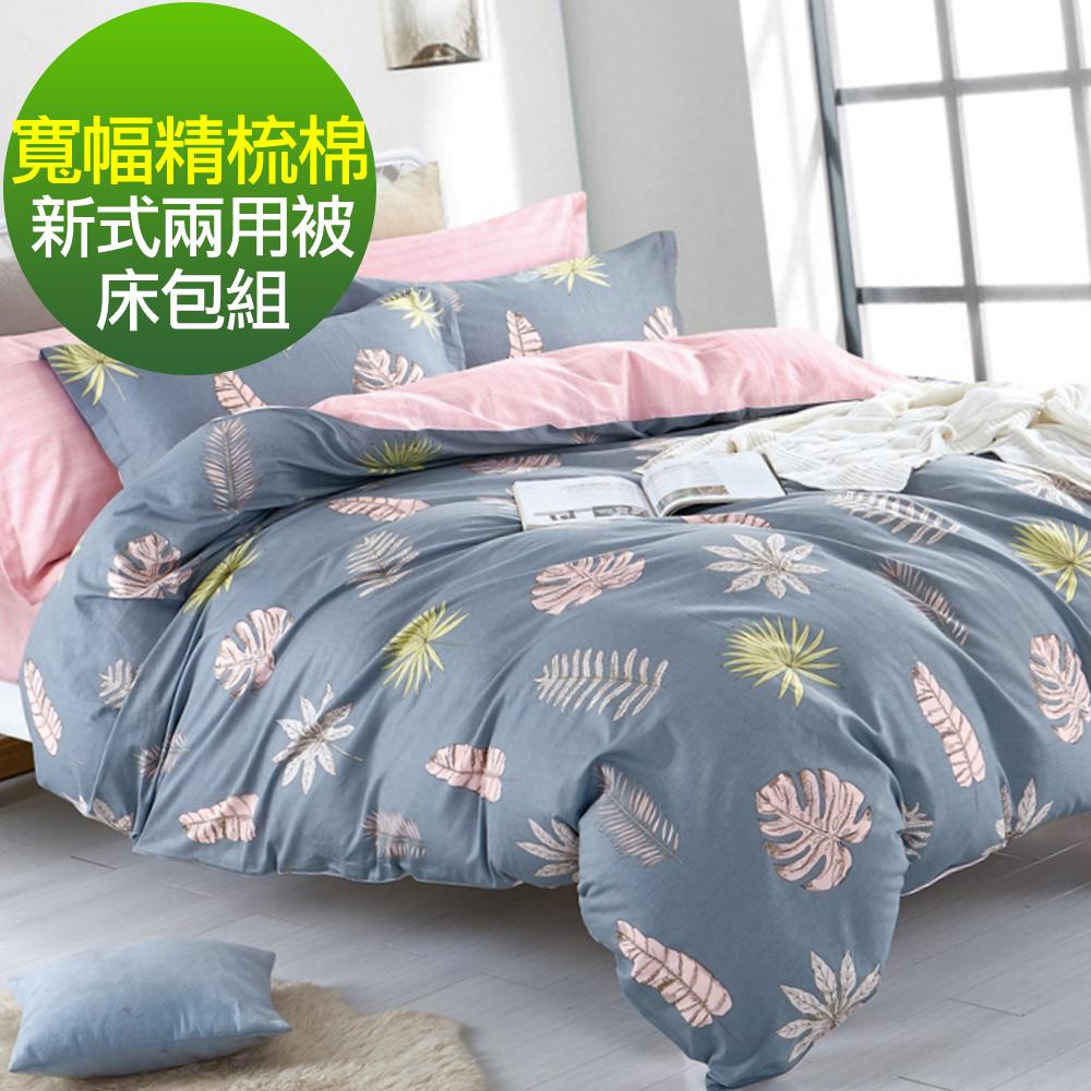 La lune 100%台灣製40支寬幅精梳純棉新式兩用被雙人加大床包五件組 擁月