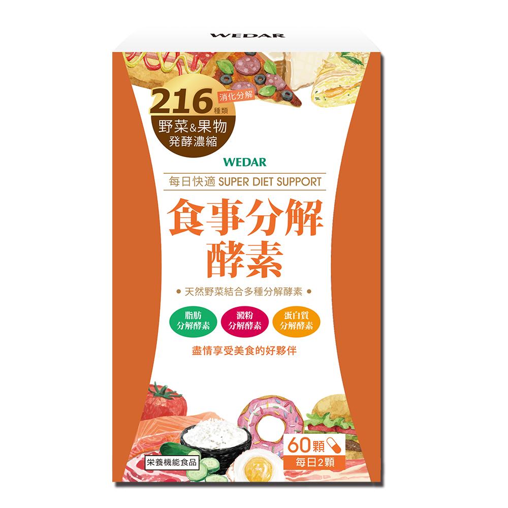WEDAR 食事分解酵素(60顆/盒)