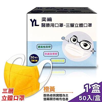 奕綸 兒童醫療用 三層立體口罩(橙黃)-50入/盒