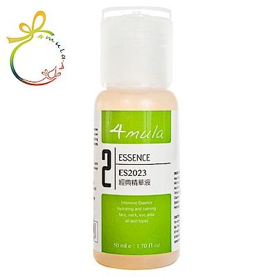 4mula 膚慕蕾 臉部調理系列 經典精華液 (50ml)
