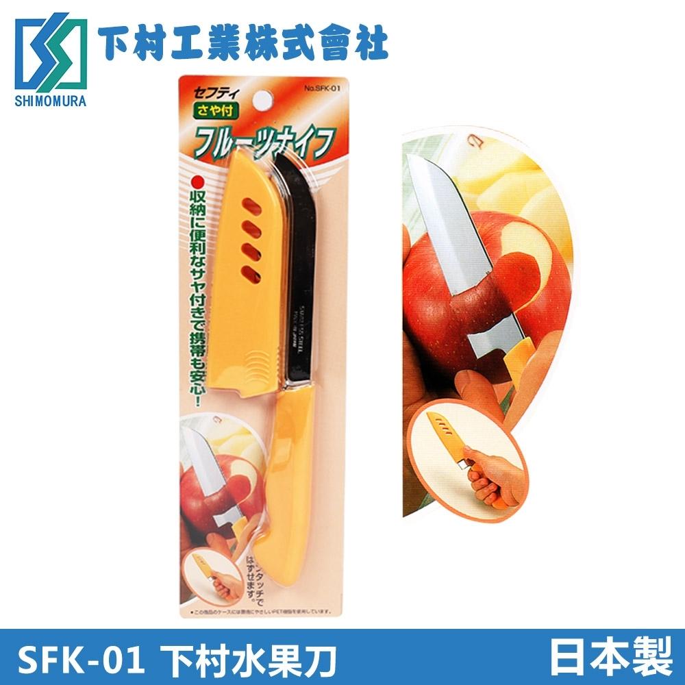 下村工業 不鏽鋼水果刀桔(日本製)