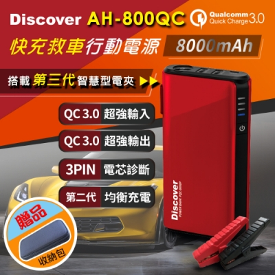 【飛樂 Discover】AH-800QC 第三代 QC3.0智慧快充 救車行動電源