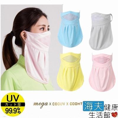 海夫健康生活館 MEGA COOUV 冰感 防曬 透氣 口罩 4色任選_UV-F502