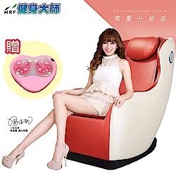 健身大師--IQueen氣壓按摩升級版沙發按摩椅超值組