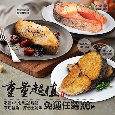 築地一番鮮-重量級鮮魚超值任選6片(扁鱈/厚切鮭魚/厚切土魠魚)免運組