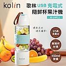 kolin歌林USB充電式450ml玻璃果汁機(JE-LNP11)