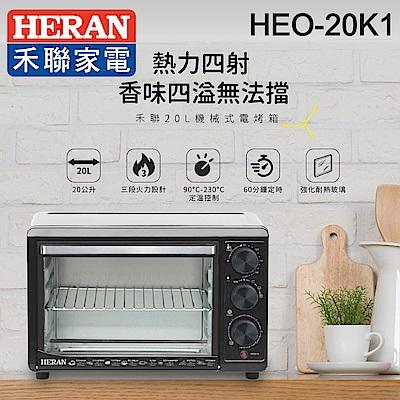 【HERAN禾聯】20L 機械式電烤箱 (HEO-20K1)